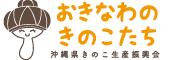 おきなわのきのこたち-沖縄県きのこ振興協議会